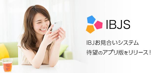 IBJSインフォ.png