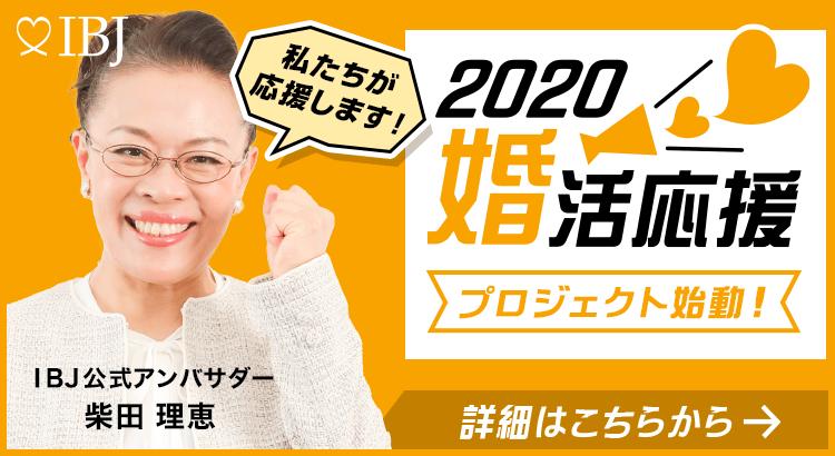 2020婚活応援:縁結びマリアージュ入会キャンペーン