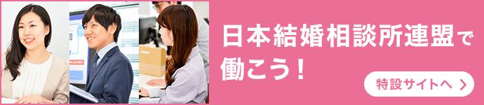 日本結婚相談所連盟で働こう!