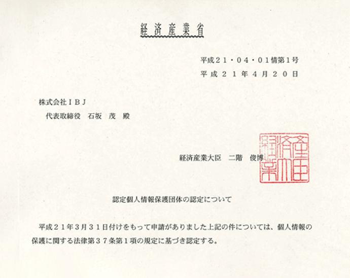 2009年4月20日付けで経済産業大臣より認定を受けました。日本結婚相談所連盟に加盟する結婚相談所の信頼獲得に務めています。