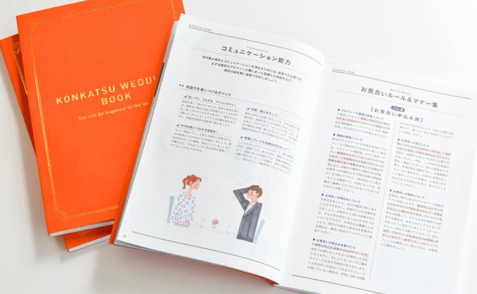 日本結婚相談所連盟オリジナルの「婚活ウェディングブック」もPDCAをサポート