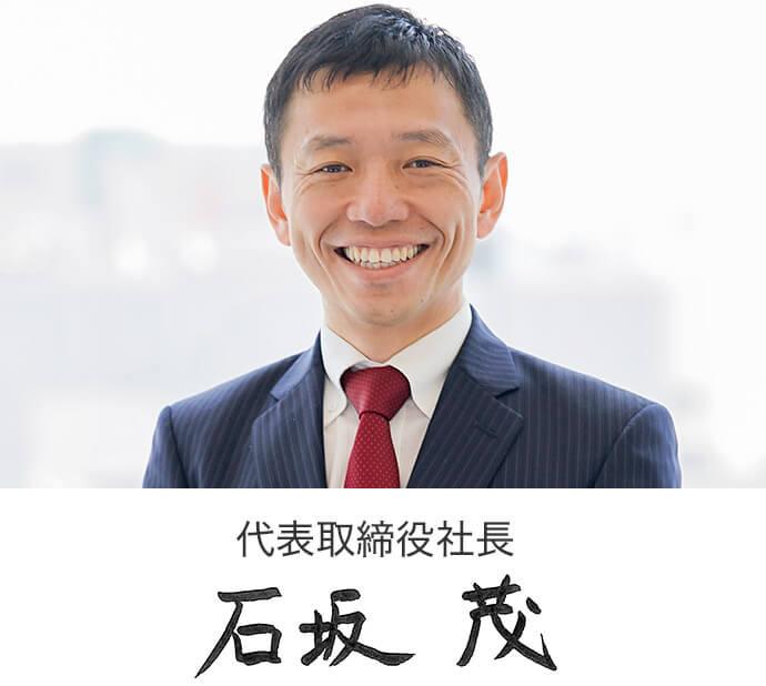 代表取締役社長 石坂茂